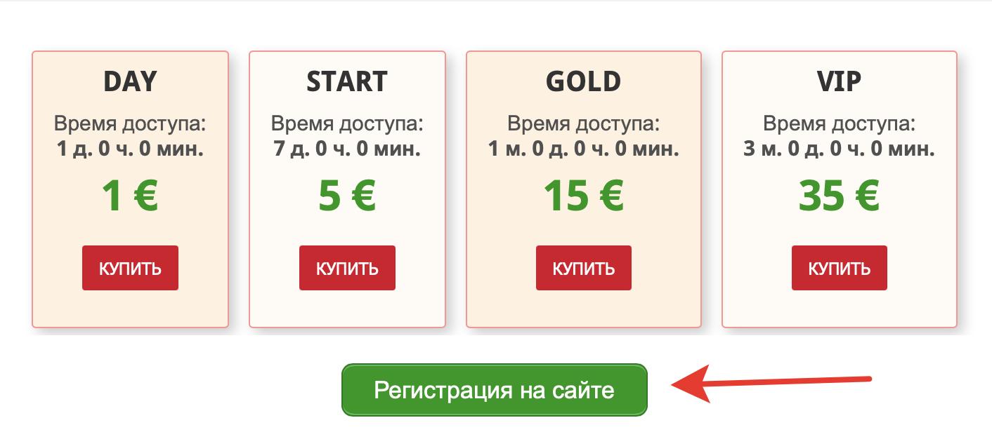 тарифы с регистрацией