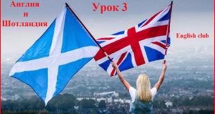 Англия и Шотландия