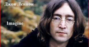 Джон Леннон 2