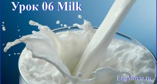Урок 06 англ. milk