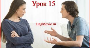 Урок 15 анг. Разговор