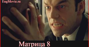 Матрица 8 анг.